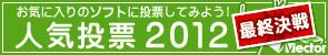 「Excel電子印鑑」に投票